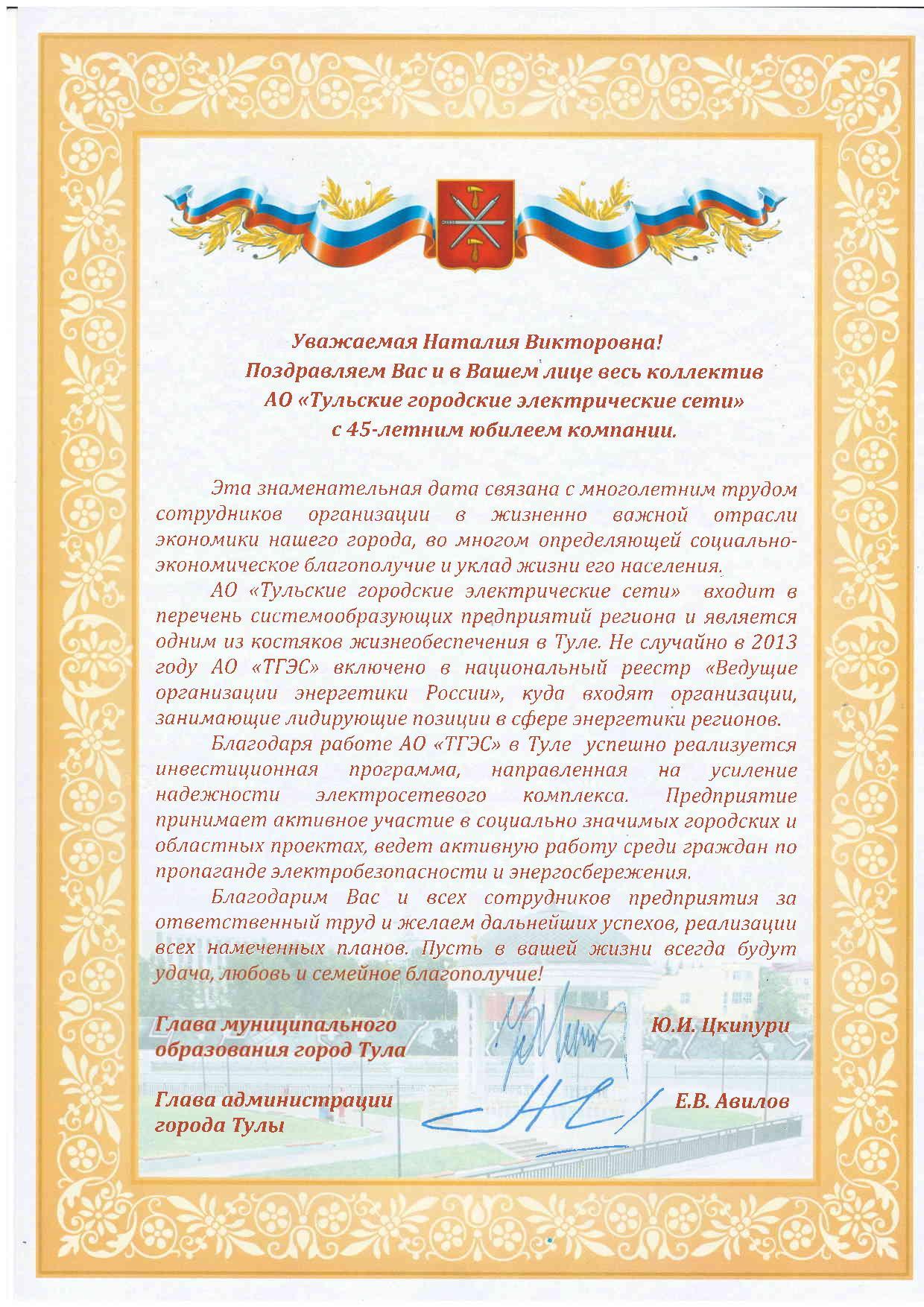 Поздравление главы Администрации города Курска 573